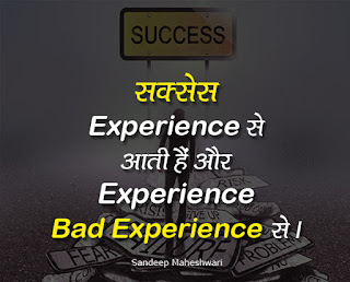 best-quotes-in-hindi-on-success