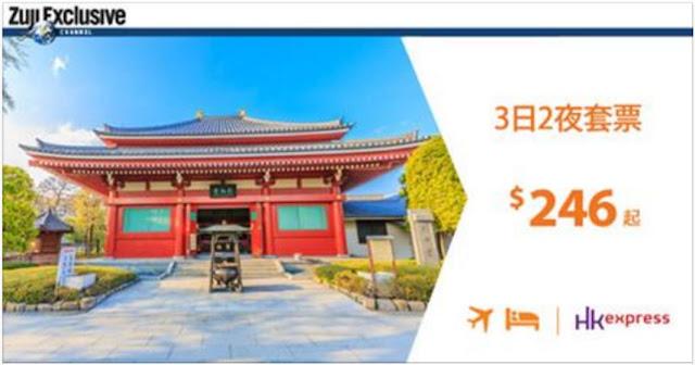 同步開賣!Zuji x HK Express 機票+2晚 每人$246起(未稅),今晚12時(即7月26日零晨)一齊搶。