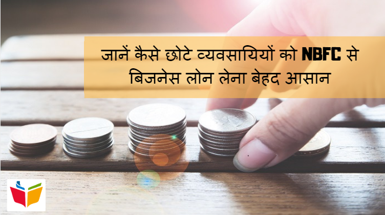 BNFC business loan Hindi articles