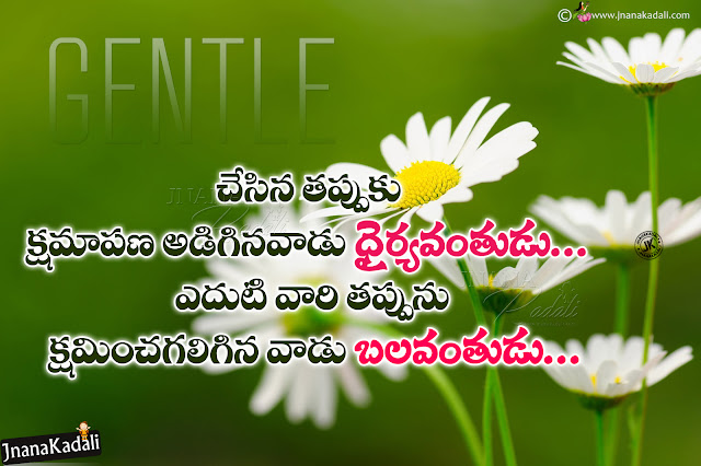 telugu best motivational life quotes, be gentle to others quotes in telugu, being happy in life quotes in telugu