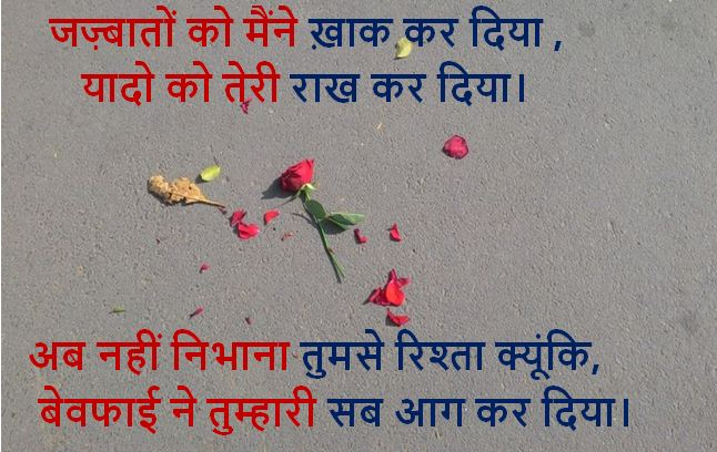 bewafa shayari images download, bewafa shayari images collection