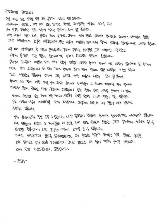 Seventeens Wonwoo apologizes for past comments about SNSD with a