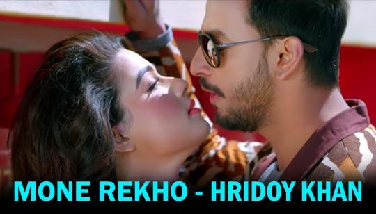Mone Rekho Lyrics (মনে রেখো) - Hridoy Khan