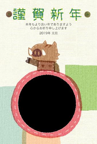 丸い写真フレームと猪の刺しゅう年賀状(亥年・写真フレーム)