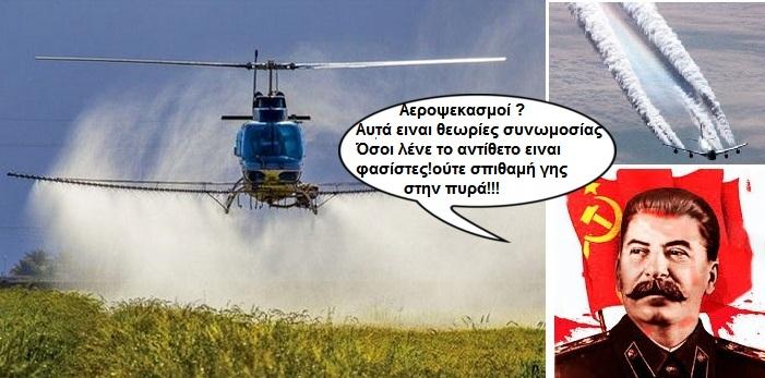 Αεροψεκασμοί για τα κουνούπια την Τρίτη στον Σχινιά- Αυτό δεν ειναι θεωρίες συνωμοσίας!