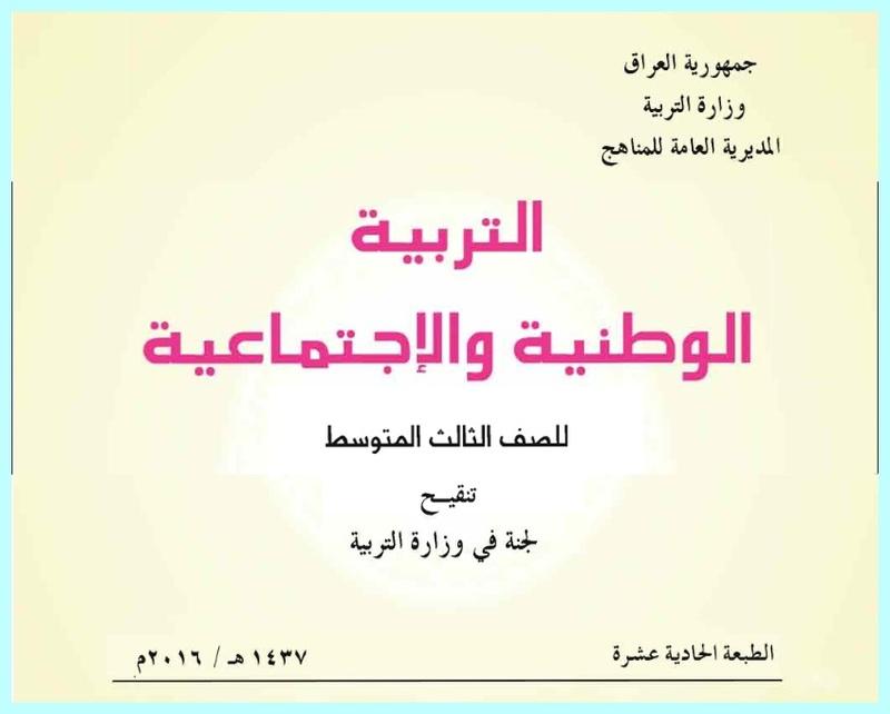 كتاب التربية الوطنية للصف الثالث المتوسط الطبعة الجديدة 2016-2017