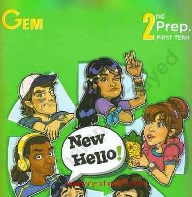 اجابات كتاب Gem للصف الثانى الاعدادى الترم الاول 2020