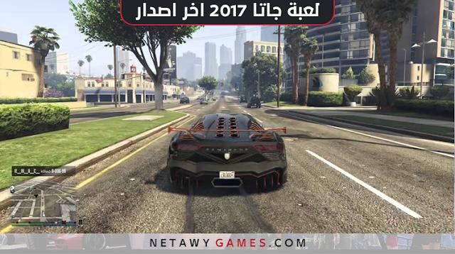 لعبة GATA 2017 اخر اصدار