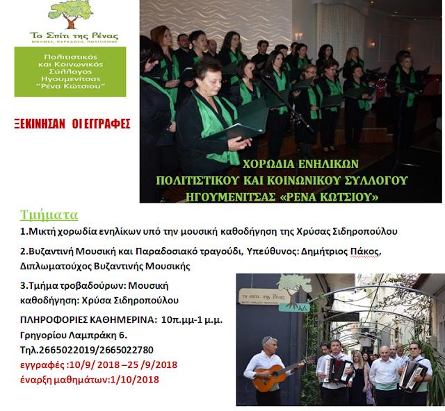 """Ηγουμενίτσα: Χορωδία ενηλίκων από τον σύλλογο """"Ρένα Κώτσιου"""""""