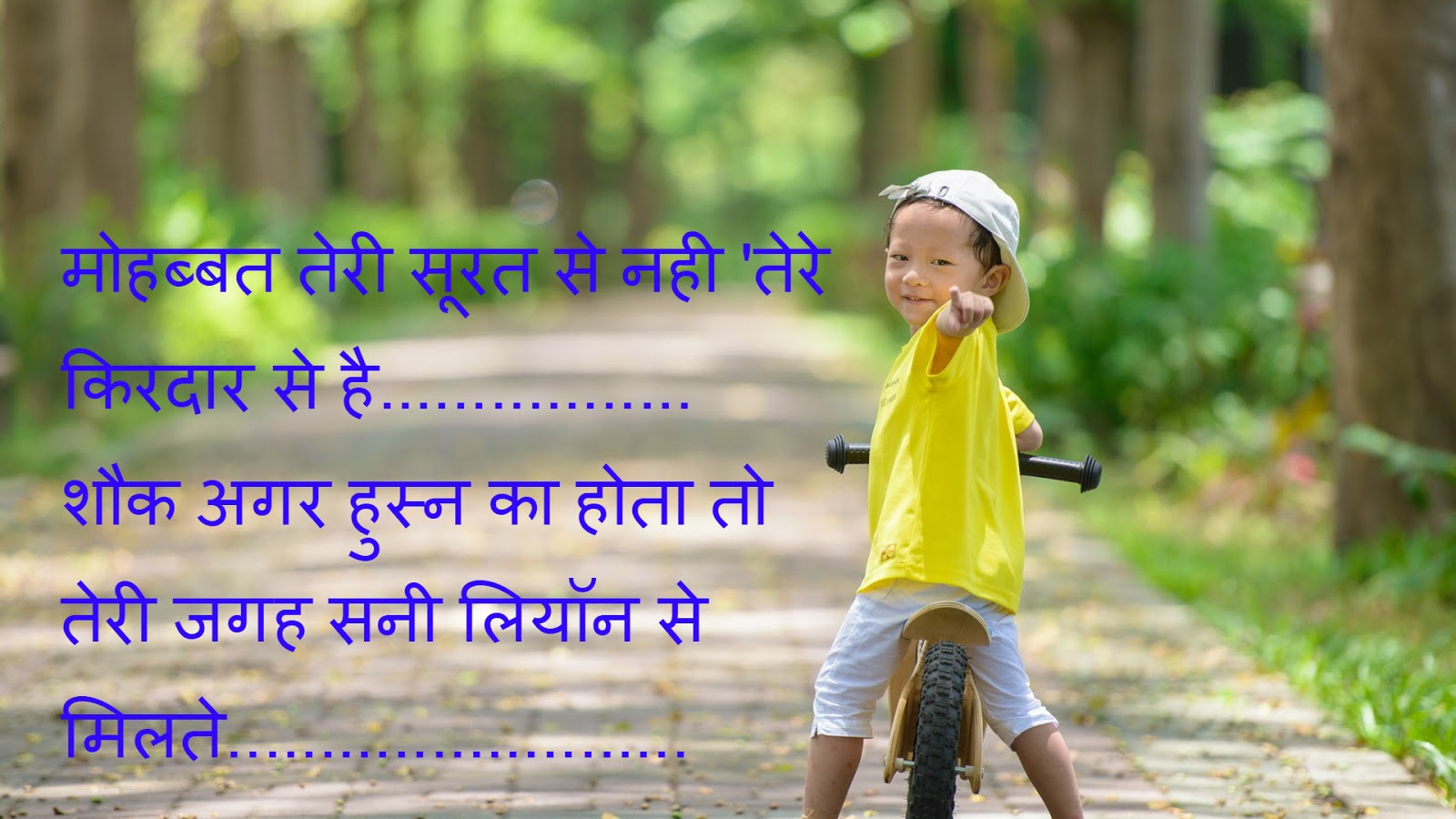 Wallpaper download love shayri - Hindi Funny Shayari Hd Wallpepar