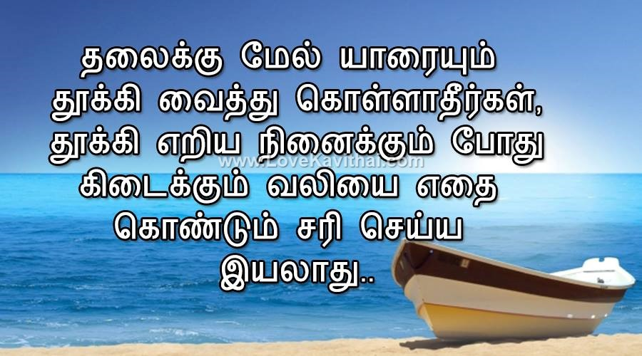Life Hurt Quotes Images In Tamil Archidev