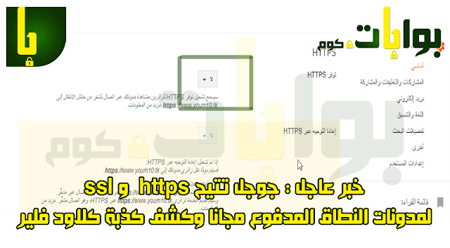 خبر عاجل : جوجل تتيح https  و ssl  لمدونات النطاق المدفوع مجانا وكشف  كذبة كلاود فلير