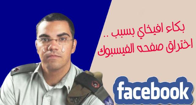 بكاء افيخاي متحدث إسرائيل بسبب اختراق حساب فيسبوك
