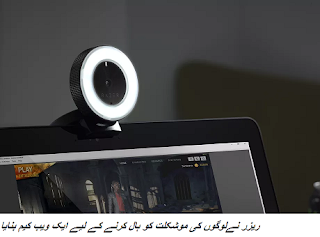 The resort made a webcam to halt the potential of the people |technologypk latest tech news