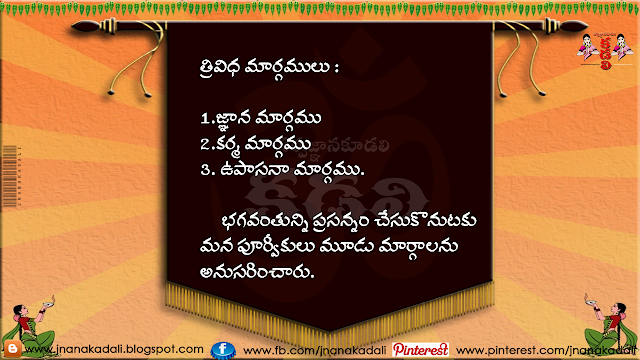 Here is Significance of Amavasya Amavasya is good or bad dharma sandehalu hd images,Special Article on akshitalu meaning and significance Dharma sandehalu in telugu, Akshintalu Wedding ceremony Dharma sandehalu in telugu, navagraha Dharma sandehalu in telugu,human body Dharma sandehalu in telugu,dharma sandehalu pics in telugu, dharma sandehalu wallpapers in telugu, dharma sandehalu picture quotes in telugu, dharma sandehalu telugu ugadi description about human lifes,telugu dharma sandehalu hd images,ugadi good or bad telugu dharma sandehalu description hd image wallpapers for facebook whatsapp