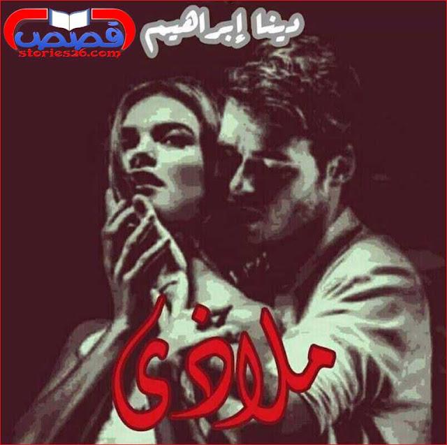 رواية ملاذى بقلم دينا إبراهيم (روكا)