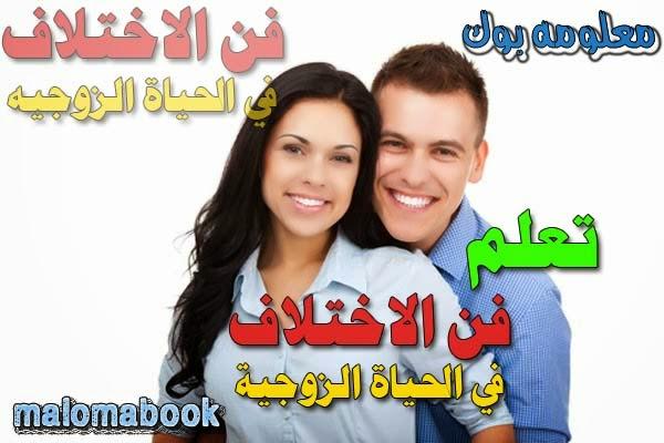 فنون الاختلافات بين الزوجين