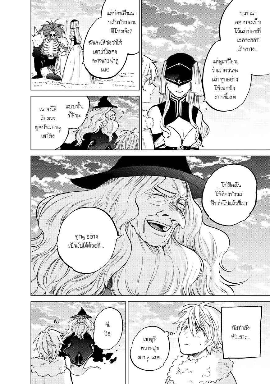 อ่านการ์ตูน Saihate no Paladin ตอนที่ 8 หน้าที่ 11