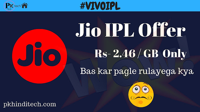 Jio IPL Offer For All Users For Rs 2.46 / Gb Only- Jio Crickte Pack