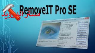 تحميل برنامج إزالة الفيروسات برنامج  RemoveIT Pro XT - SE 2018 مجانا