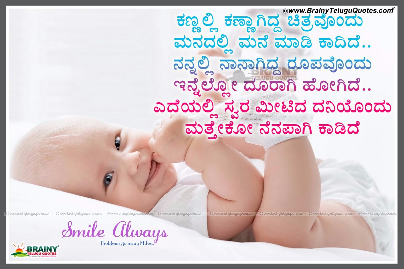 lovely fresh keep smiling kannada good morning quotations images