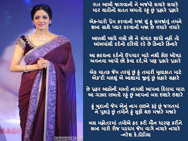 रात आखी जागवानी ने अजंपो सवारे सवारे Gujarati Gazal By Naresh K. Dodia