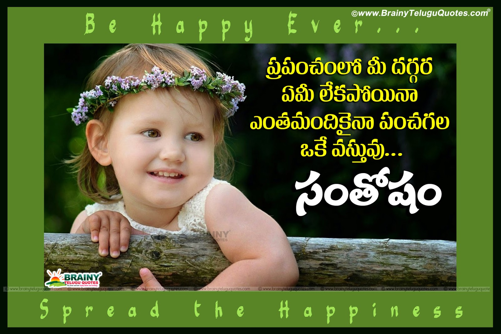 keep smiling have a nice day telugu quotations