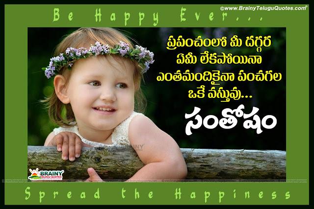Here is Best Telugu Love quotes with alone sad girl images, Love quotes in telugu, telugu love quotes, Prema kavithalu telugulo, Nice inspiring telugu prema kavithalu, manchi telugu prema kavithalu, telugu manchi maatalu, madhura prema kavithalu, telugu love quotes, heart touching telugu love quotes,Smile is the best thing for Life Quotes and Messages in Telugu Language, Cool Telugu Smile Please Quotes and Smile Meaning Messages in Telugu, Top Telugu Smile Quotes Images for WhatsaApp, Nice Smile Images and Smile Status in Telugu Language,Keep smiling have a nice day telugu quotations - Telugu new good morning quotes and wishes - Have a nice day quotations in telugu - Telugu good morning top and whatsapp messages - Awesome Telugu Language Morning Messages - Telugu Good morning SMS Collections - Telugu Morning Wishes for Wife - keep Smiling quotes in telugu - Best good morning messages in telugu - Telugu Good Morning Quotations for Her - Top Telugu Morning Best kids Images and Flowers Online - Nice Telugu Quotes and SMS.