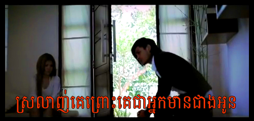 Town VCD Vol 20 | Srolanh Ke Hours Prous Ke Mean Jean Oun (Sophea ft. Khem)