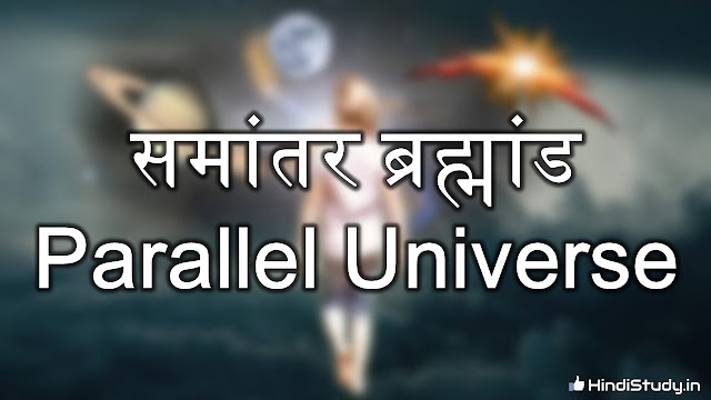parallel universe in hindi, parallel universe movies, parallel universe theory in hindi, parallel universe quotes, parallel universe stories, parallel universe proof, parallel universe tempered glass, parallel universe quora, parallel universe cases, parallel universe wiki, parallel universe, parallel universe meaning, parallel universe theory, parallel universe app, parallel universe and time travel, parallel universe art, parallel universe and deja vu, parallel universe anime, parallel universe apk, parallel universe and death, parallel universe after death, parallel universe and law of attraction, parallel universe according to hinduism, a parallel universe meaning, a parallel universe cheryl nicol, a parallel universe comics, a parallel universe worksheet, a parallel universe theory, does a parallel universe exist, in a parallel universe meme, in a parallel universe quotes, is a parallel universe possible, is a parallel universe real, parallel universe book, parallel universe back cover, parallel universe book pdf, parallel universe bbc, parallel universe based movies, parallel universe by michio kaku pdf, parallel universe bbc documentary, parallel universe blog, parallel universe brand, parallel universe beatles album, parallel universe concept, parallel universe cover, parallel universe company, parallel universe cable, parallel universe clara benin, parallel universe chords, parallel universe clara benin chords, parallel universe comics, parallel universe cern, parallel universe documentary, parallel universe definition, parallel universe deja vu, parallel universe dreams, parallel universe dimensions, parallel universe dream meaning, parallel universe define, parallel universe doctor who, parallel universe death, parallel universe dark matter, marcus d parallel universe lyrics, parallel universe evidence, parallel universe examples, parallel universe exist, parallel universe explained, parallel universe equation, parallel universe earth, parallel universe earphones, parallel universe einstein's theory, parallel universe effect, parallel universe essay, testo e traduzione parallel universe, letra e tradução parallel universe, parallel universe facts, parallel universe fiction, parallel universe films, parallel universe fiction books, parallel universe funny, parallel universe futurama, parallel universe found, parallel universe for dummies, parallel universe flash, parallel universe frequency, parallel universe girl, parallel universe game, parallel universe guitar tab, parallel universe gif, parallel universe genius, parallel universe galaxy, parallel universe guitar, parallel universe gypsy and the cat lyrics, parallel universe god, parallel universe guitar chords, parallel universe hindi, parallel universe hinduism, parallel universe horror movie, parallel universe hd wallpaper, parallel universe hindu mythology, parallel universe history, parallel universe heaven, parallel universe hawkwind, parallel universe hilary duff, parallel universe how to enter, parallel universe images, parallel universe india, parallel universe in islam, parallel universe in ramayana, parallel universe is it true, parallel universe is it possible, parallel universe in telugu, parallel universe in vedas, parallel universe in tamil, i'm from a parallel universe, parallel universe jokes, parallel universe japan airport, parallel universe jumping, parallel universe justice league, parallel universe java, parallel universe jamie jones, parallel universe jaws, parallel universe japan, parallel universe jvm, parallel universe japanese professor, parallel universe kya hai, parallel universe key, parallel universe kenneth dean, parallel universe karaoke, parallel universe know your meme, parallel universe katherine and rachel, parallel universe kaku, parallel universe kabbalah, parallel universe kiit, parallel universe lyrics, v.k parallel universe, v.k reverse parallel universe mp3, v.k reverse parallel universe, parallel universe latina, parallel universe love quotes, parallel universe love, parallel universe live, parallel universe lyrics rhcp, parallel universe love movie, parallel universe levels, parallel universe letra, parallel universe lse, parallel universe memes, parallel universe mi a1, parallel universe mobile cases, parallel universe meaning in hindi, parallel universe man, parallel universe meaning in bengali, parallel universe movies 2017, parallel universe mystery, m theory parallel universes, m theory parallel universes documentary, parallel universe nasa, parallel universe news, parallel universe novels, parallel universe national geographic, parallel universe nottingham, parallel universe naruto, parallel universe netflix, parallel universe not possible, parallel universe nars, parallel universe next day walkthrough, in parallel universe, parallel universe oneplus 5, parallel universe on earth, parallel universe of self, parallel universe origin, parallel universe opposite, parallel universe of liars, parallel universe of self pdf, parallel universe of lunar 2 on the hidden moon, parallel universe overlapping, parallel universe over china, proof of parallel universe, theory of parallel universe, concept of parallel universe, meaning of parallel universe, existence of parallel universe, stories of parallel universes, types of parallel universes, discovery of parallel universe, signs of parallel universe, examples of parallel universe, parallel universe paradox, parallel universe pdf, parallel universe ppt, parallel universe proof in hindi, parallel universe power bank, parallel universe photos, parallel universe pics, parallel universe portal, parallel universe physics, jimmythumb p parallel universe, parallel universe quran, parallel universe quantum physics, parallel universe quasar, parallel universe quiz, parallel universe quantum, parallel universe questions, parallel universe quantum computer, parallel universe quantum entanglement, parallel universe real, parallel universe real stories, parallel universe research, parallel universe really exist, parallel universe reddit, parallel universe relationship, parallel universe red hot chili peppers, parallel universe related movies, parallel universe research paper, parallel universe red hot chili peppers lyrics, parallel universe synonym, parallel universe short stories, parallel universe stories reddit, parallel universe series, parallel universe stories in hindi, parallel universe short film, parallel universe shift, parallel universe screen guard, parallel universe simple explanation, parallel universes, parallel universe theory by einstein, parallel universe tempered glass for mi a1, parallel universe theory pdf, parallel universe time travel, parallel universe tv series, parallel universe travel, parallel universe theory nasa, parallel universe upside down, parallel universe youtube, parallel universe urban dictionary, parallel universe you, parallel universe ukulele, parallel universe usa today, did parallel universe open up, parallel universe the universe, alternate universe parallel universe, parallel universe video, parallel universe vedas, parallel universe vs multiverse, parallel universe video in hindi, parallel universe vs dimension, parallel universe video games, parallel universe vs alternate universe, parallel universe vs alternate reality, parallel universe vs alternate dimension, parallel universe vs alternate timeline, multiverse vs parallel universe, parallel universe wallpaper, parallel universe website, parallel universe woman, parallel universe while sleeping, parallel universe wormhole, parallel universe what is it, parallel universe with magic, parallel universe writing prompts, parallel universe wattpad, parallel universe xiaomi mi a1, parallel universe xenoverse, parallel universe x files, xkcd parallel universe, x-files parallel universe episode, physical review x parallel universe, parallel universe yahoo answers, parallel universe youtube rhcp, parallel universe ya books, parallel universe youtube red hot, parallel universe yoga, parallel universe yourself, parallel universe theory youtube, parallel universe documentary youtube, parallel universe zack and cody, parallel universe zeppelin, parallel universe zoidberg, parallel universe zelda, parallel universe twilight zone, zelda parallel universe rom, parallel universe zip, dragon ball z parallel universe, dragon ball z universe parallel quest, parallel universe 11 dimensions, parallel universe level 1, parallel universe 9/11, 1q84 parallel universe, 10 parallel universe stories, 11 parallel universe, level 1 parallel universe, type 1 parallel universe, stargate sg 1 parallel universe episodes, parallel universe 2017, parallel universe 2015, parallel universe 2016, parallel universe 2010, parallel universe 2014, parallel universe 2012, vortex parallel universe 2015, parallel universe proof 2015, parallel universe movie 2014, parallel universe proof 2014, 2 parallel universes, level 2 parallel universe, portal 2 parallel universe, red dwarf 2 parallel universe, tokyo ghoul 2 parallel universe, tokyo ghoul season 2 parallel universe, lab rats season 2 parallel universe, red dwarf season 2 parallel universe, parallel universe 3d next theme apk, parallel universe 3d next theme, parallel universe level 3, 4hero parallel universe 320, meanwhile in a parallel universe 3, 3 parallel universes, level 3 parallel universe, witcher 3 parallel universes, vhs 3 parallel universe, pikmin 3 parallel universe, type 3 parallel universe, parallel universe 4hero, parallel universe 4th dimension, parallel universe 4hero rar, parallel universe level 4, 4hero parallel universe download, 4hero parallel universe review, 4hero parallel universe discogs, 4hero parallel universe full album, parallel universe 4sh, 4 parallel universes, level 4 parallel universe, 4hero parallel universe, 4hero parallel universe rar, 4 types of parallel universe, parallel universe 5th dimension, parallel universe 5501, parallel universe top 50 horror movies, fringe parallel universe season 5, 5d parallel universe, 5 parallel universes, babylon 5 parallel universe, 5 clues that parallel universes exist, fringe season 5 parallel universe, parallel universe mario 64, parallel universe iphone 6 case, lost season 6 parallel universe, 7 parallel universe, 7 parallel universes, 7 parallel universes islam, castle season 7 parallel universe, parallel universe 9gag, parallel universe 911tabs, meanwhile in a parallel universe 9gag, animals of a parallel universe 9gag, 9 parallel universes, 9/11 parallel universe, deep space 9 parallel universe, 9 types of parallel universes