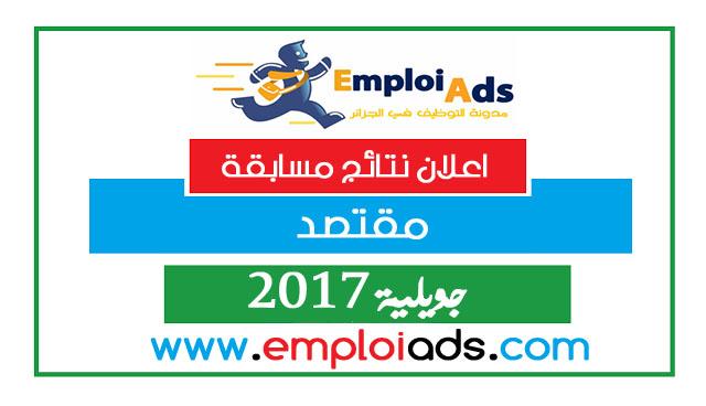 اعلان نتائج مسابقة مقتصد 2017