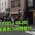 리오나 미나미(南梨央奈 Minami Riona) 포옹회 500명참석!