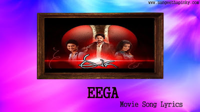 eega-telugu-movie-songs-lyrics