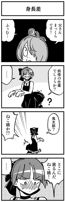 Japoneses estão pirados na Nekomusume