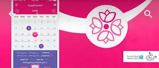 تحميل تطبيق الحاسبة الوردية,الحاسبة الوردية,برنامج الحاسبة الوردية