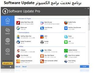 تنزيل برنامج سوفت وير ابديت لتحديث برامج الكمبيوتر