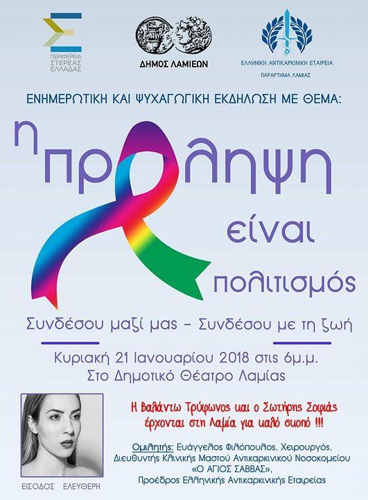 Εκδήλωση διοργανώνει η Ελληνική Αντικαρκινική Εταιρεία, σε συνδιοργάνωση με το Δήμο Λαμιέων