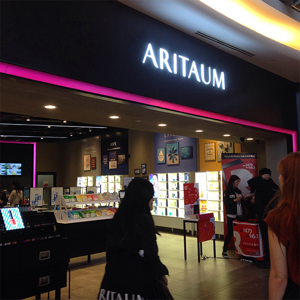 The Aritaum storefront in Aberdeen Centre in Richmond, BC