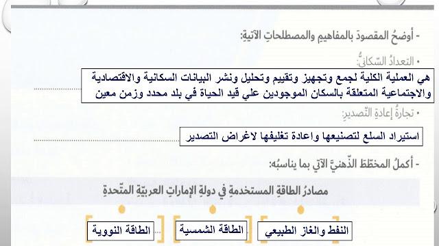 حل درس الخصائص البشرية لدولة الإمارات دراسات اجتماعية