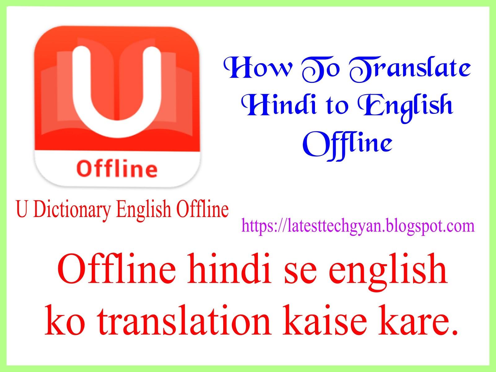 Offline Hindi Se English Ka Translate Kaise Kare U
