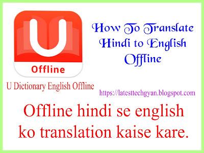 u dictionary app hindi to english download