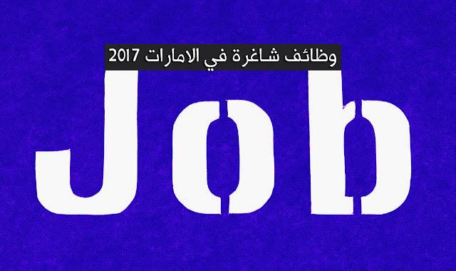 وظائف بالامارات 2017