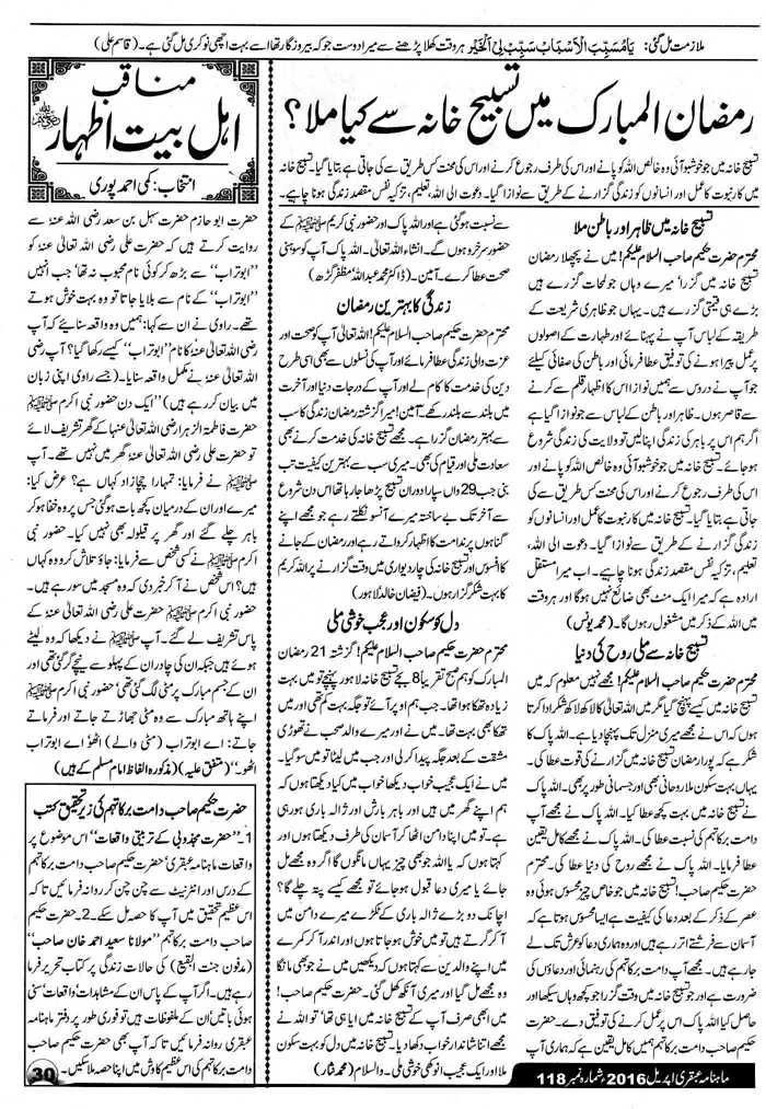 Tasbeeh Khana Ubqari Mag Apr 2016