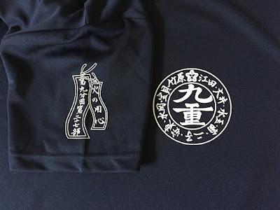 館山市消防団第九分団第二十七部 オリジナルTシャツ