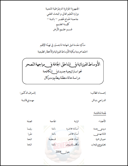 تحميل كتاب المدخل الى الجغرافيا الطبيعية والبشرية pdf