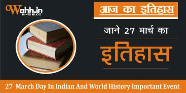27-March-Aaj-Ka-Itihas-History
