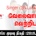 Vacancy In - Singer (Sri Lanka) PLC