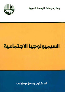 تحميل كتاب السيميولوجيا الاجتماعية - محسن بوعزيزي