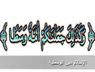 العقيدة الإسلامية -  الغلو في الدين