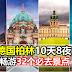 德国柏林10天8夜, 畅游32个必去景点!